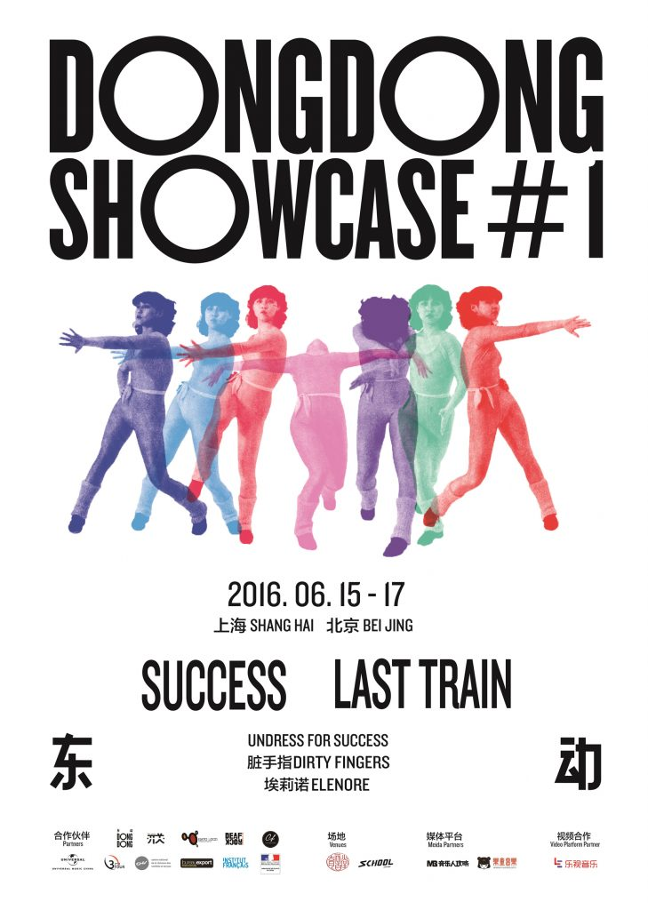 DD showcase poster_0518 ticketing
